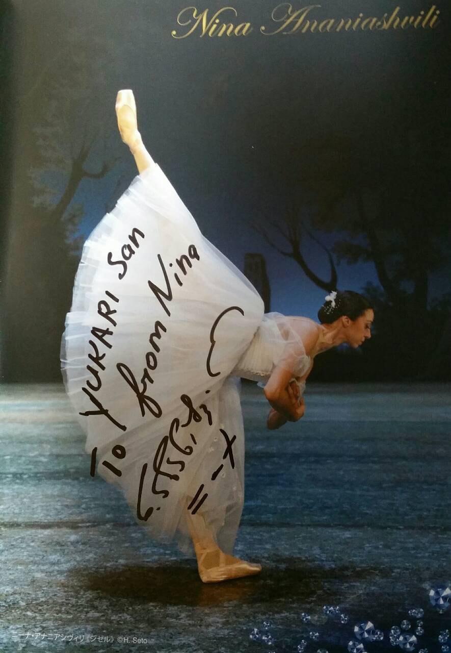ニーナ・アナニアシヴィリ(ニノ・アナニアシヴィリ) ジョージア国立オペラ・バレエ劇場バレエ芸術監督