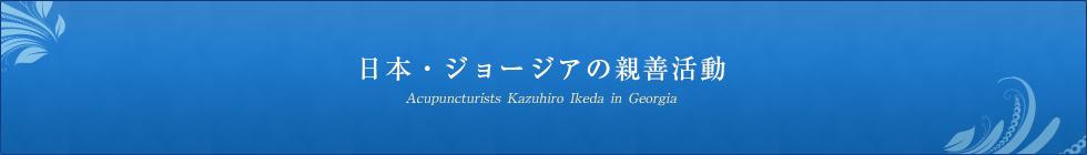 日本・ジョージアの親善活動