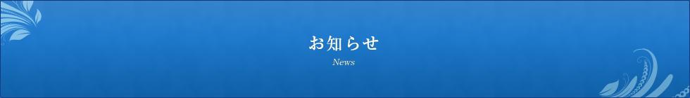 東日本大震災から四年が経ちました