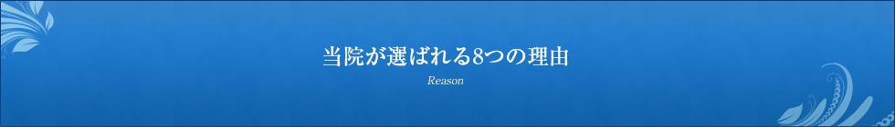 当院が選ばれる8つの理由